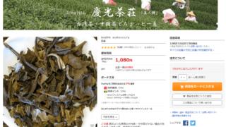 中国茶 白茶 Yahooイメージ