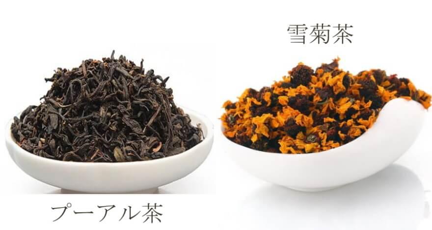 八宝茶の材料 プーアル茶と雪菊茶