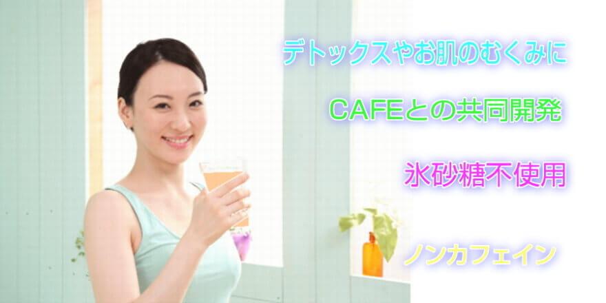 八宝茶を飲む見ながら微笑む女性