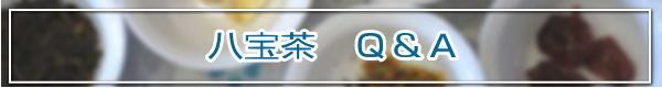 八宝茶 Q&A