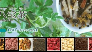 八宝茶 慶光茶荘オリジナル トップイメージ