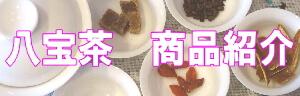八宝茶 商品紹介バナー