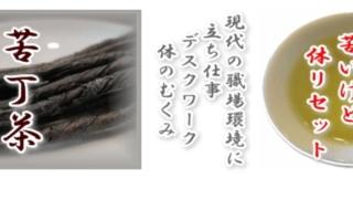 苦丁茶イメージトップ
