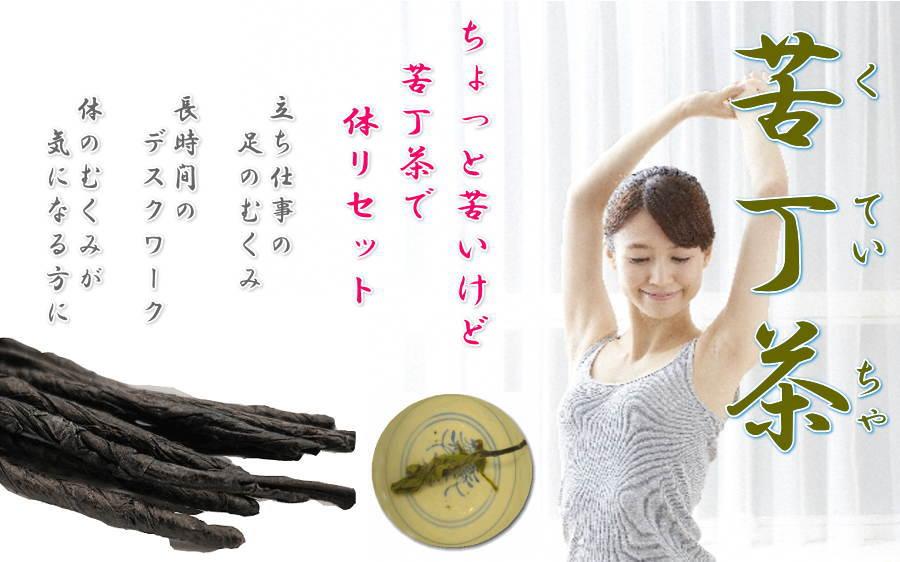 苦丁茶 Topイメージ
