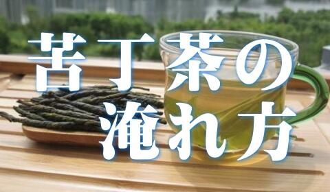 苦丁茶の茶葉とガラス茶器 淹れ方バナー