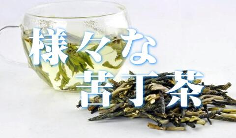 苦丁茶の茶葉と茶湯 様々な種類バナー