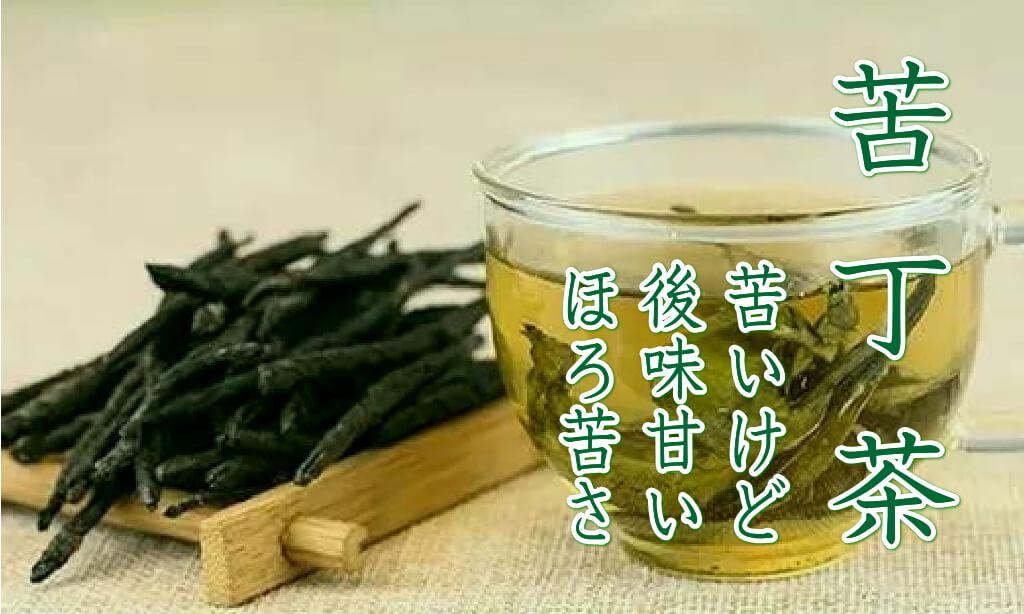 苦丁茶TOPイメージ