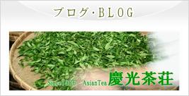 慶光茶荘 BLOG 中国茶・台湾茶でちょっと一息