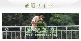慶光茶荘通販サイトへのバナー