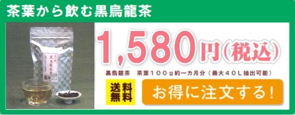 黒烏龍茶100gの申込