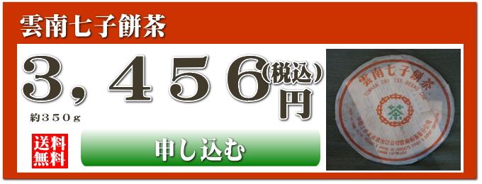 七子餅茶バナー
