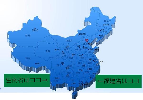 中国全体地図からの雲南省と福建省