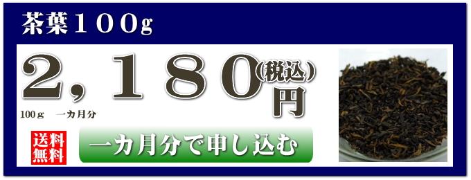 プーアル茶 20年発酵申込バナー