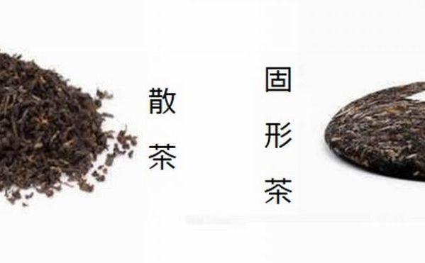 プーアル茶 散茶と餅茶