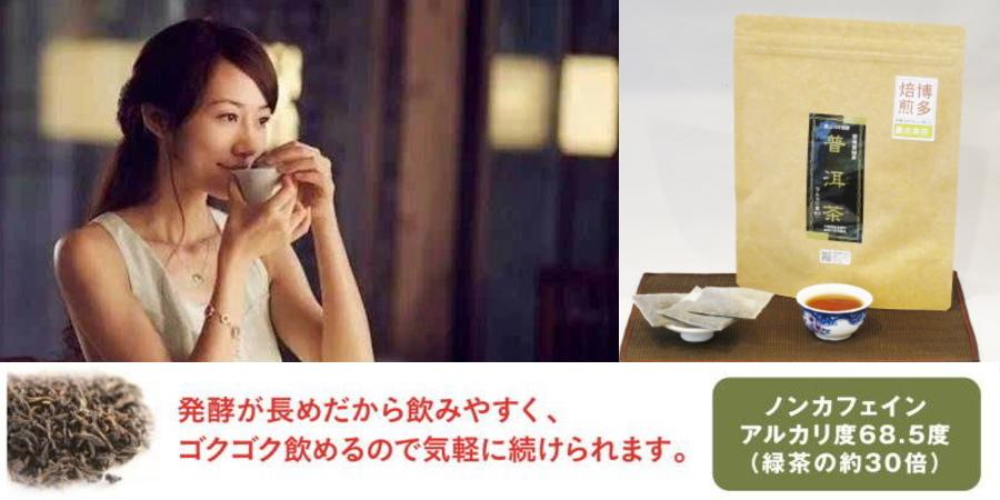 慶光茶荘のプーアル茶