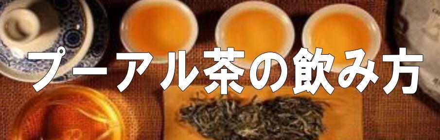 プーアル茶の飲み方