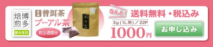 慶光茶荘のプーアル茶コミコミ1000円ピンク