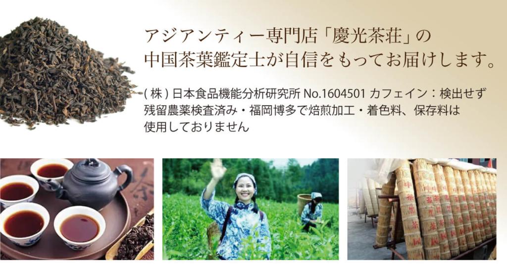 慶光茶荘のプーアル茶は自信を持ってお勧めします