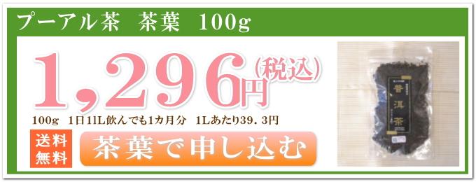 プーアル茶16年醗酵100g