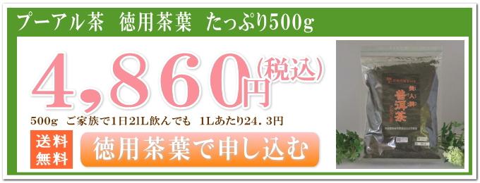 プーアル茶16年醗酵 茶葉500g 一番経済的