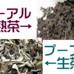 プーアル茶の種類 熟茶と生茶