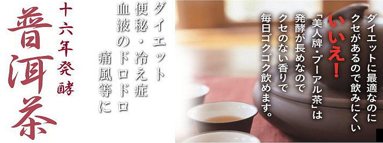 プーアル茶 16年醗酵バナー