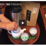 プーアル茶をご家庭で淹れる動画のバナー