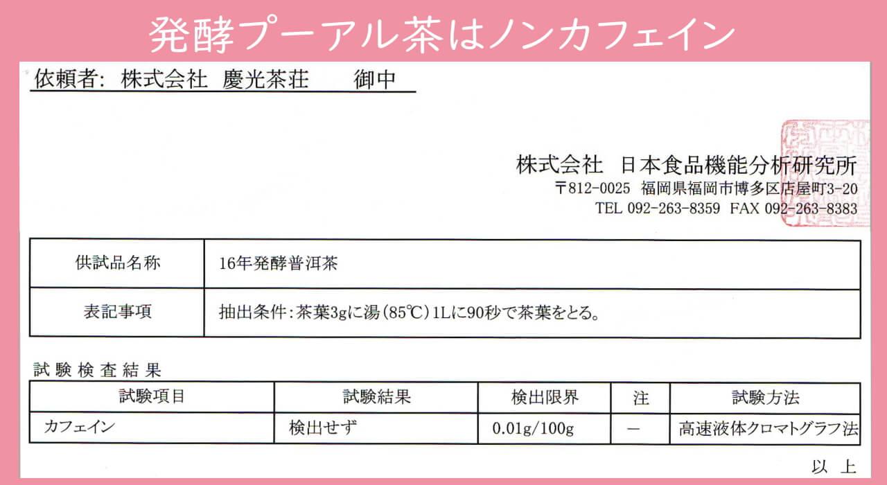 発酵プーアル茶はノンカフェイン 日本食品機能分析研究所 証明 カフェイン検出せず