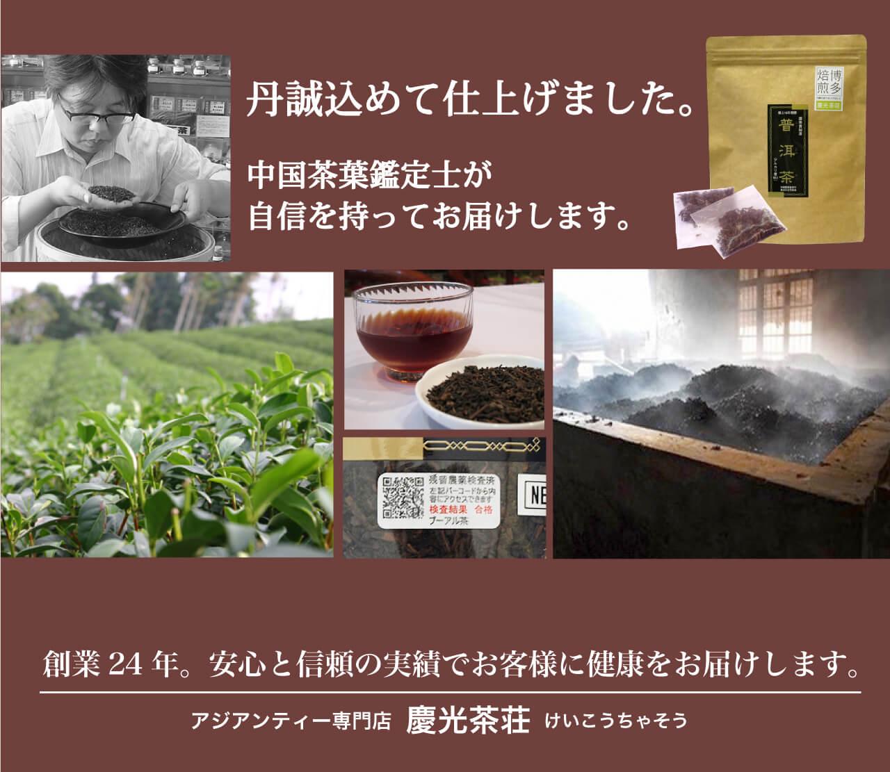 中国茶葉鑑定士がじしんを持ってお届けします 慶光茶荘は創業24年 安心と信頼の実績でお客様に健康をお届けします。アル茶に向き合ってきました