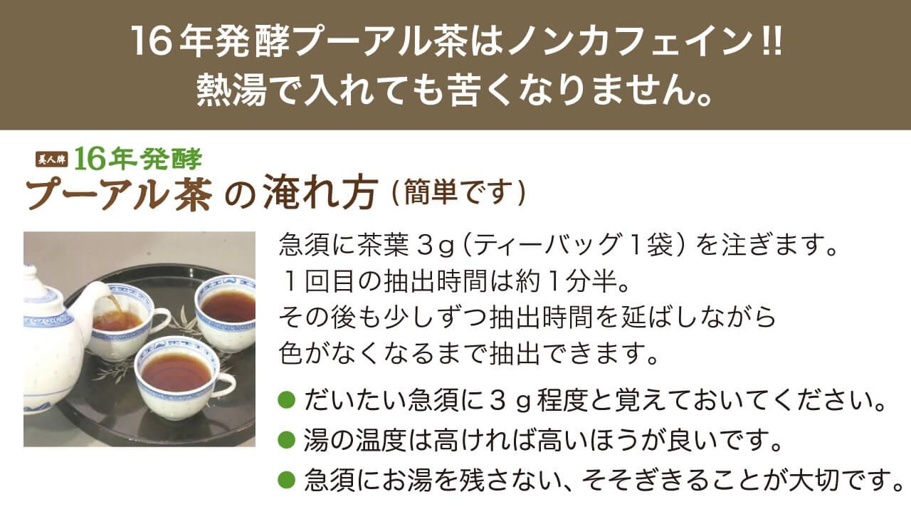 発酵プーアル茶ノンカフェインで苦くならない 飲み方も簡単