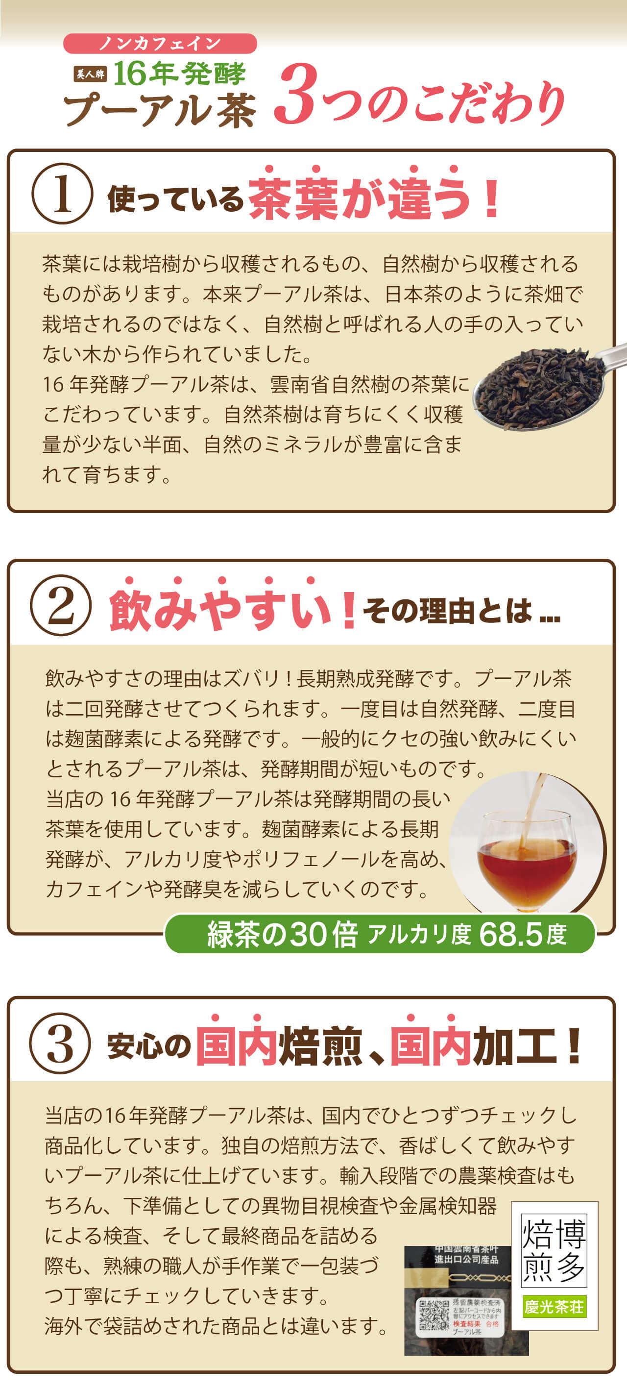 慶光茶荘のプーアル茶3つのこだわり 茶葉が違う 飲みやすい 安心の国内焙煎・国内加工