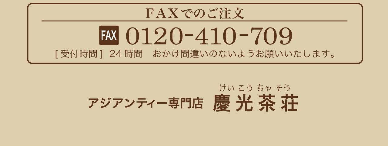 発酵プーアル茶の電話やFAXでのご注文は