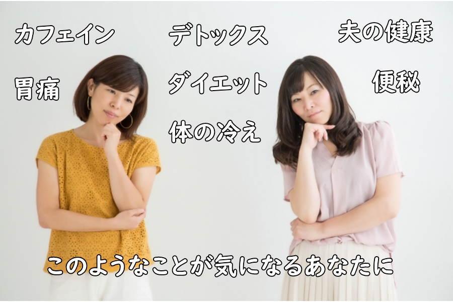 健康が気になる女性二人