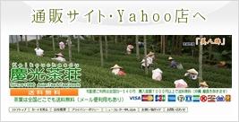 慶光茶荘ネット通販shopへ