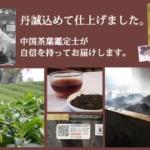 慶光茶荘のプーアル茶商品イメージ