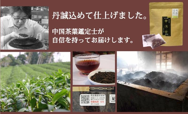 プーアル茶を丹精込めてつくりました イメージ