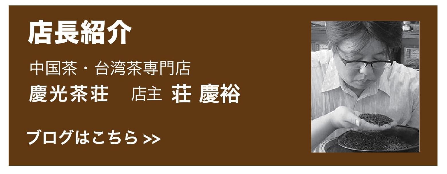 慶光茶荘 店長紹介 イメージ ブログへのリンク