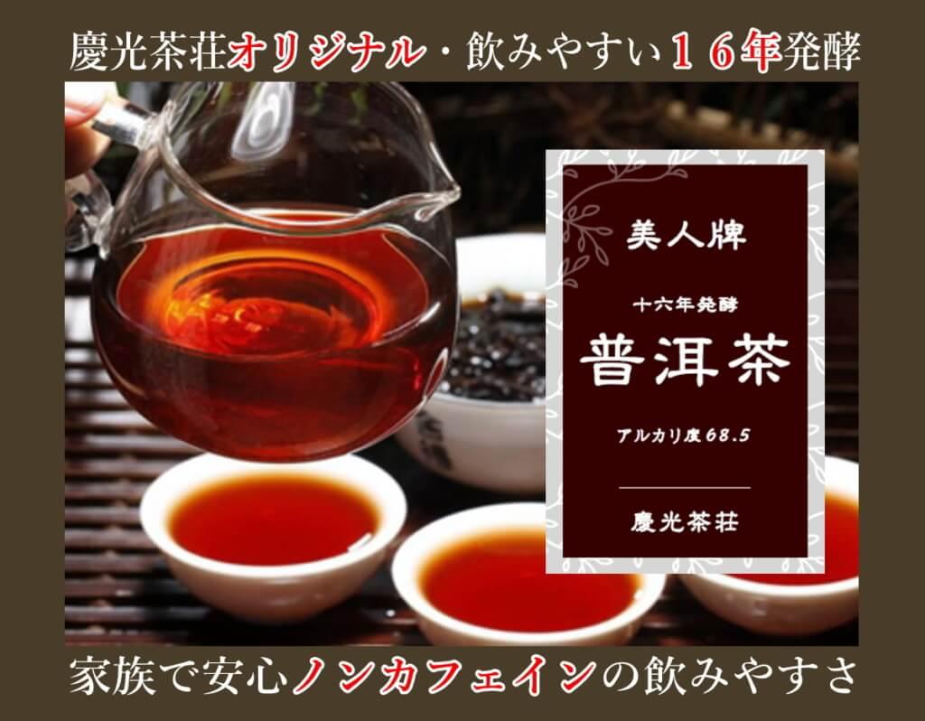 プーアル茶16年醗酵トップイメージ