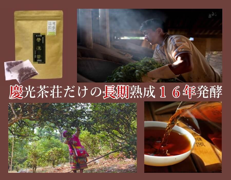 慶光茶荘のプーアル茶16年醗酵トップページイメージ