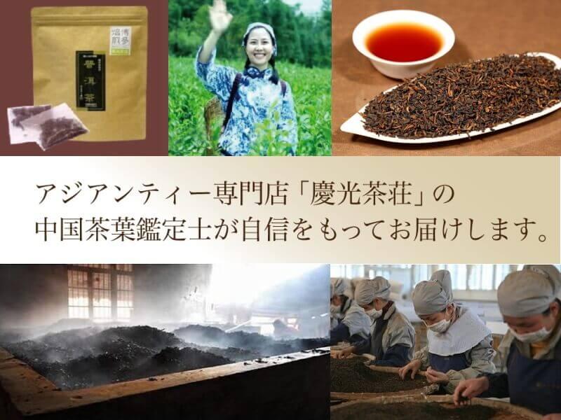 プーアル茶16年発酵は慶光茶荘の中国茶鑑定士が自信を持ってお届けします