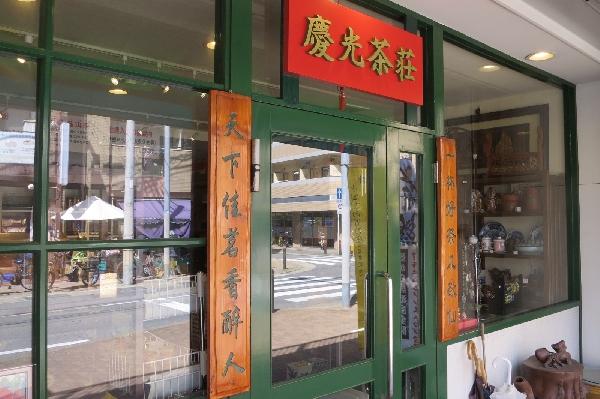 慶光茶荘店舗外観2
