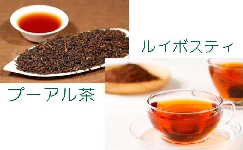プーアル茶とルイボスティの比較