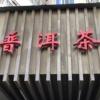 昆明の普洱茶専門店看板