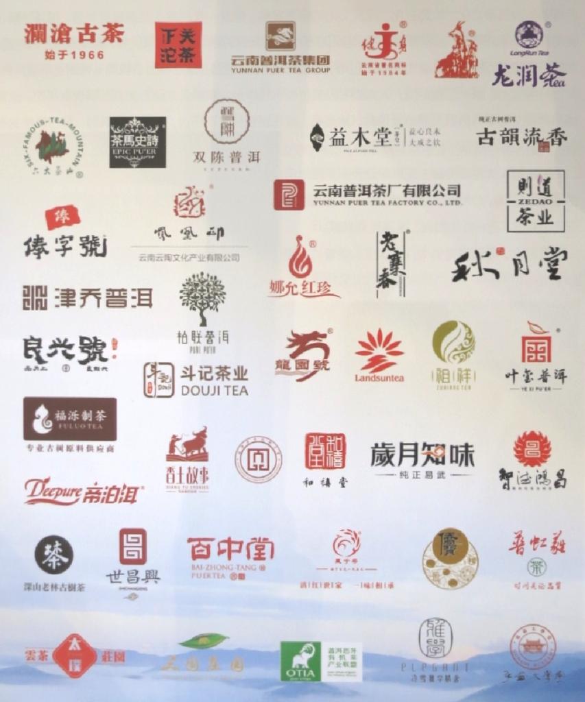 現在の普洱茶生産メーカー一覧
