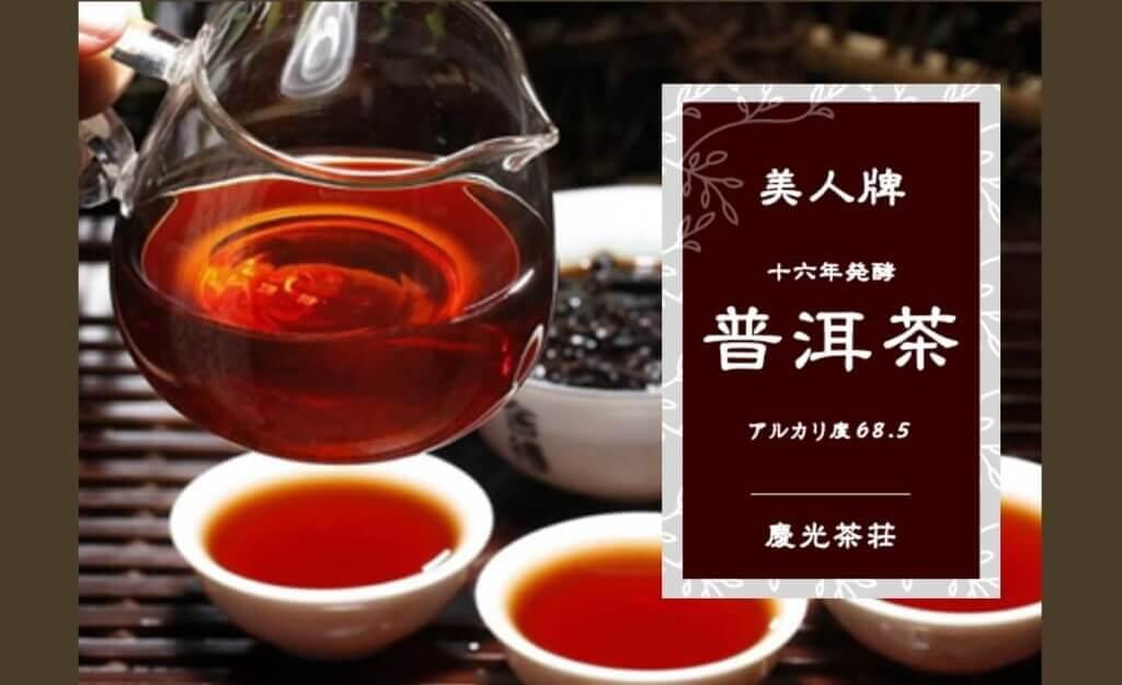 飲みやすくて効果のある 慶光茶荘のプーアル茶16年醗酵のリンクバナー