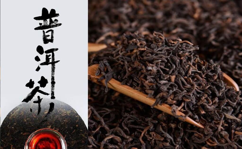 プーアル茶 茶葉と茶匙