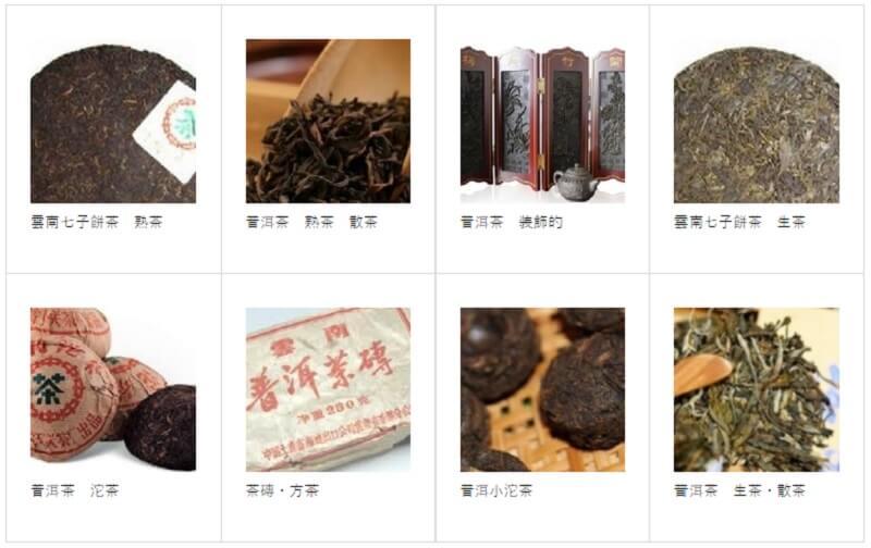 プーアル茶の様々な形状