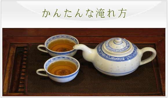 中国茶のかんたん淹れかた
