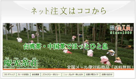 慶光茶荘通販サイトへ