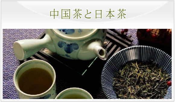中国茶と日本茶の違い